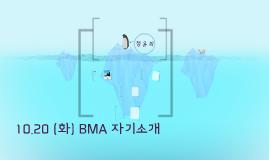 10.20 (화) BMA 자기소개