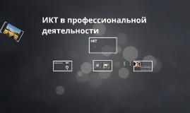 ИКТ в профессиональной деятельности