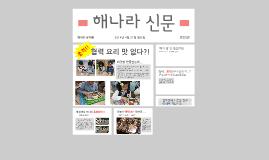 해나라 신문