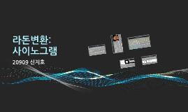 Copy of Copy of 사이노그램