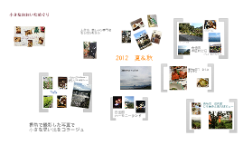 2012.夏&秋
