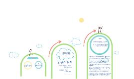Copy of [어린이프레지]  프레지 총정리 실습 - 도전골든벨