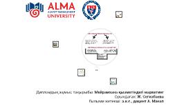 Дипломдық жұмыс тақырыбы: Мейрамхана қызметіндегі маркетинг