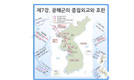 Copy of 제7강. 광해군의 중립외교와 호란