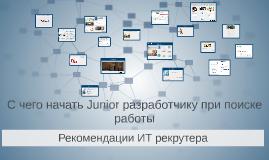 С чего начать Junior developer в поиске работы (рекомендации ИТ рекрутера)