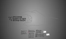 바이오환경공학과 소개