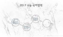 2017 수능 국어영역
