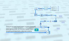 Опыт казахстанских корпораций, внедривших лучшую практику ко