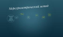 Copy of Трилонометрский анализ