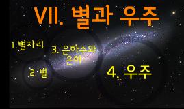 중3과학-별과우주 단원 수업자료