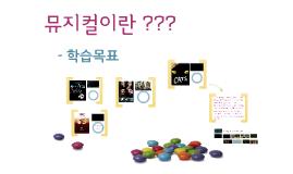 2-1 뮤지컬의 이해