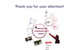 Copy of Технология современного урока