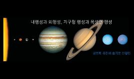 내행성과 외행성
