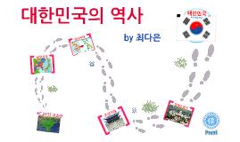 최다은의 대한민국의 역사