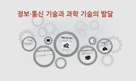 정보 통신 기술과 과학 기술의 발달