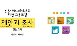 복사본 - 신참 펀드레이저를 위한 그룹코칭