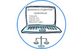 Допомога студентам-правникам