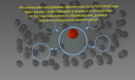 «Реализации программы «Школьная лига РОСНАНО как фактор рост