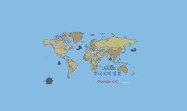 한국지리 발표