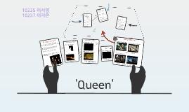 음악 수행 평가 - 'Queen'