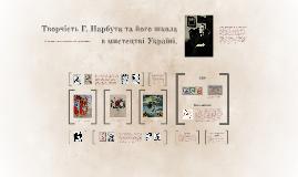 Творчість Г. Нарбута та його школа в мистецтві Україні.