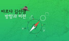 Copy of 바르다 김선생