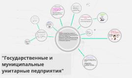 """Государственные и муниципальные унитарные предприятия"""""""