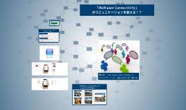 「Multipeer Connectivity」