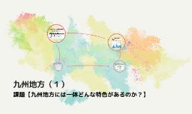 九州地方(1)