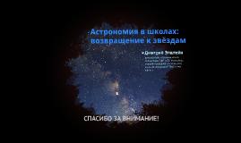 2017-Astro in School   Астрономия в школах: возвращение к звёздам