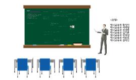 6장. 효과적인 수업기술