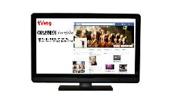 이보혜의 Portfolio_CJ헬로비전 TVing