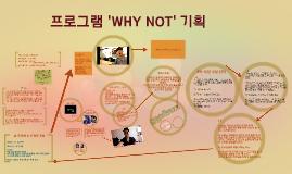 Copy of 프로그램 'WHY NOT' 기획 발표회