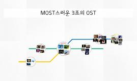 Copy of MOST스러운 3조의 OST