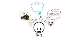 Copy of 한국 중국 일본의 전통주택비교