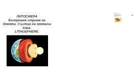 Copy of ЛИТОСФЕРА
