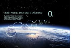 Заштита на озонската обвивка