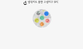 8대 고성지구SFC 중고생대회 발표용