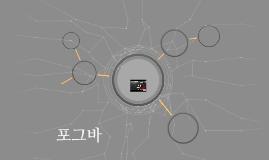 장원혁 선생님에 생활