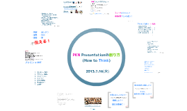 PKN Presentationの創り方(How to Think) 2013.7.16