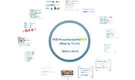 PKN Presentationの創り方(How to Think) 2013.7.16