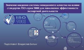 Значение ISO 900 в экспортной деятельности