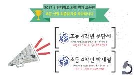 2017 인천대학교 과학 영재 교육원