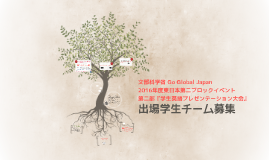 GO GLOBAL JAPAN 2015 中央大学学内募集 のコピー