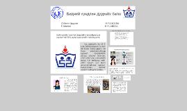 Copy of ТАНИЛЦАХ ДАДЛАГЫН ТАЙЛАН