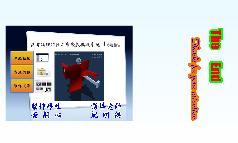 具有物理特性之布袋戲模擬系統