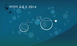 미디어 교육 II, 2014