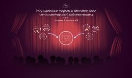 Регулирование торговых аспектов прав интеллектуальной собств