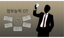 창업과마케팅 OT