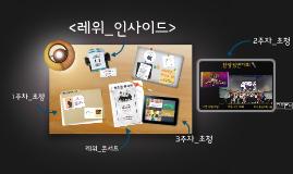 레위인사이드_광고